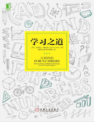学习之道-芭芭拉.奥克利 A Mind for Numbers: How to Excel at Math and Science - 芭芭拉·奥克利, Barbara Oakley