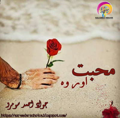 Mohabbat our Woh novel online reading by Jawad A N Soomro Complete