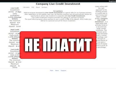 Скриншоты выплат с хайпа livecreditinv.com