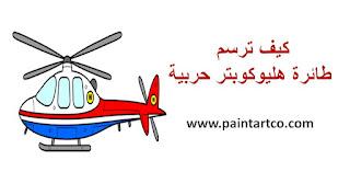 طريقة رسم الطائرة الهليكوبتر الحربية للاطفال للتلوين