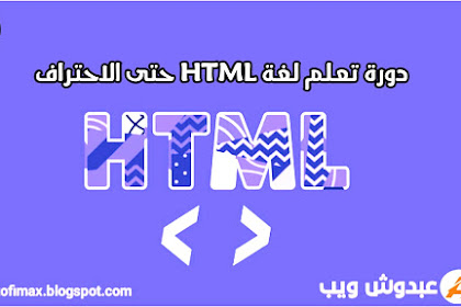 دورة تعلم لغة HTML حتى الاحتراف محتويات الدورة