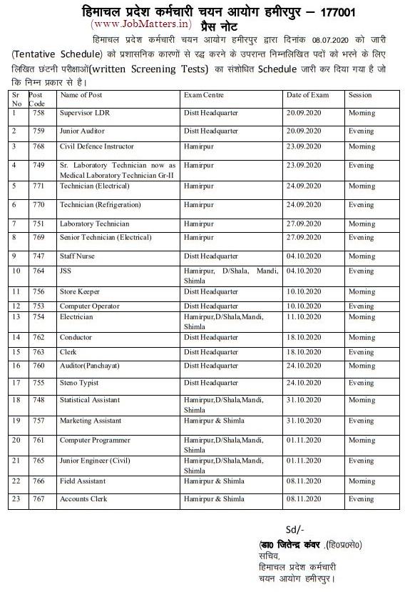 image: HPSSSB Exam Schedule 2020 (September to November) (Revised) @ JobMatters.in
