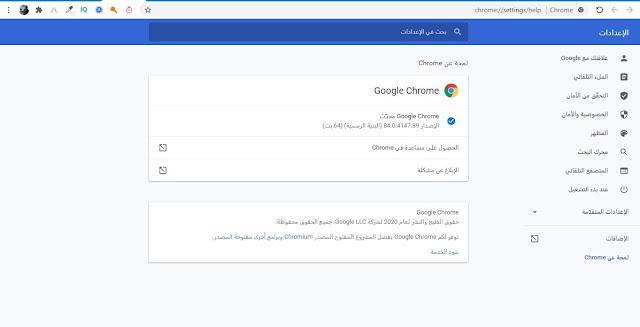 ميزه جديدة في متصفح جوجل كروم تعرف عليها الان..