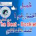 اختبار(1) لغة انجليزية نظام بوكلت للصف الثالث الثانوي من كتاب the Best