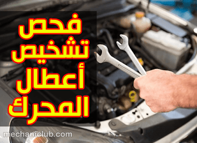 كتاب فحص وتشخيص أعطال ماكينة السيارة المحرك PDF