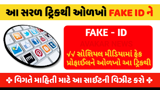 How to check Fake Profile on social media