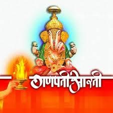 अर्थासह गणपतीची  आरती- aarti ganpati, aarti sangrah, aarti of ganesh, aarti of ganpati, marathi aaratya, ganpatichi aarati,stotra