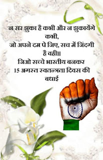 Happy-Independence-Day-wishes-message-images-in-Hindi-Language