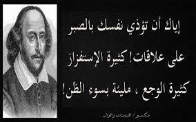 اقوال شكسبير عن الرجل