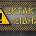 ΕΚΤΑΚΤΟ: Χαμός στο Σύνταγμα - Σπάζουν βιτρίνες και κλέβουν εμπορεύματα