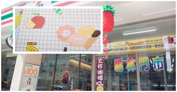 台中西屯|7-11福林門市|特色超商|甜點水果擺滿牆上|社區小七