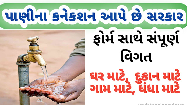 Free water connection In Gujarat