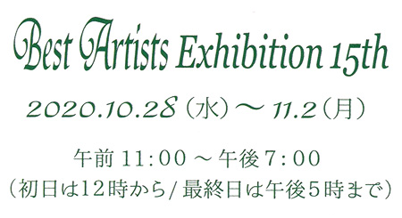 【Best Artists Exhibition 15】