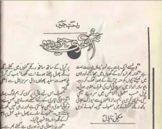 Tum Akhri Jazeera Ho By Rahat Jabeen