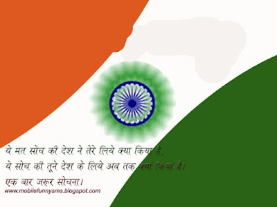 REPUBLIC DAY WALLPAPER INDIA, SPEECH ON 26 JANUARY, 26 JAN REPUBLIC DAY, 26 JANUARY INDIA, 26 JANUARY SMS, 26TH JAN, HAPPY REPUBLIC DAY SHAYARI, HAPPY REPUBLIC DAY WALLPAPER
