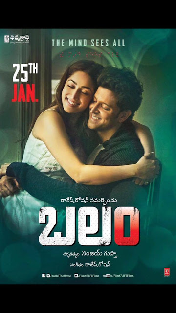 Telugu Poster of Hrithik Roshan's Kaabil Movie