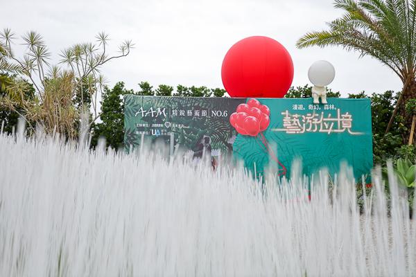 精銳藝術節「藝游位境」漫遊奇幻森林,6大主題免費拍網美照