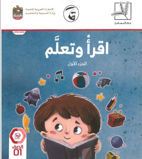كتاب أقرا وأتعلم لغة عربية صف أول الجزء الأول