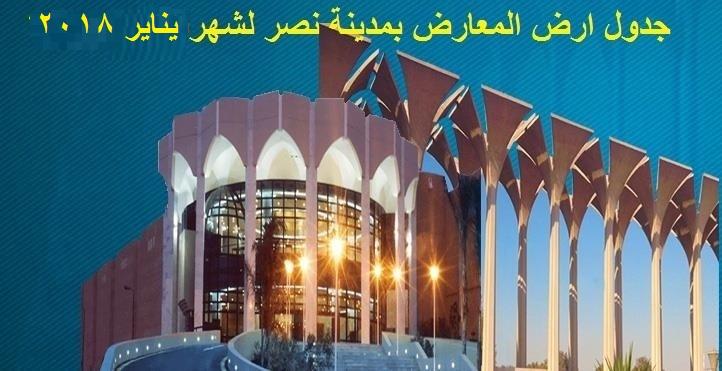 عروض أرض المعاض بمدينة نصر من الفتره 26 يونيو حتى نفاد الكمية 2018