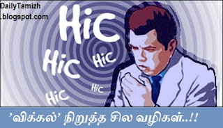 vikkal niruttha vazhigal,how to stop hiccups tips in tamil, cure hiccups in tamil, vikkal stop tamil, hiccups treatment in tamil, how to stop vikkal immediately