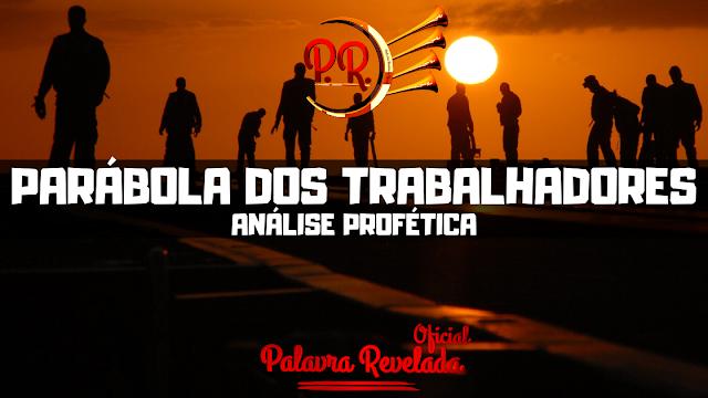 A PARÁBOLA DOS TRABALHADORES - ANÁLISE PROFÉTICA