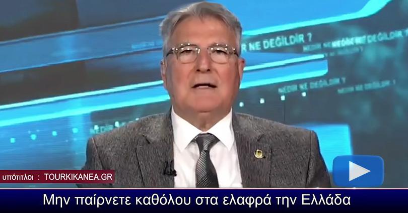 Τούρκος-Αντιπτέραρχος-Η-Ελληνική-Αεροπορία-Είναι-Ικανή-να-Βομβαρδίσει-την-Άγκυρα