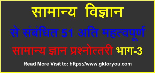 51 Most Important Science GK Questions With Answer Part-3