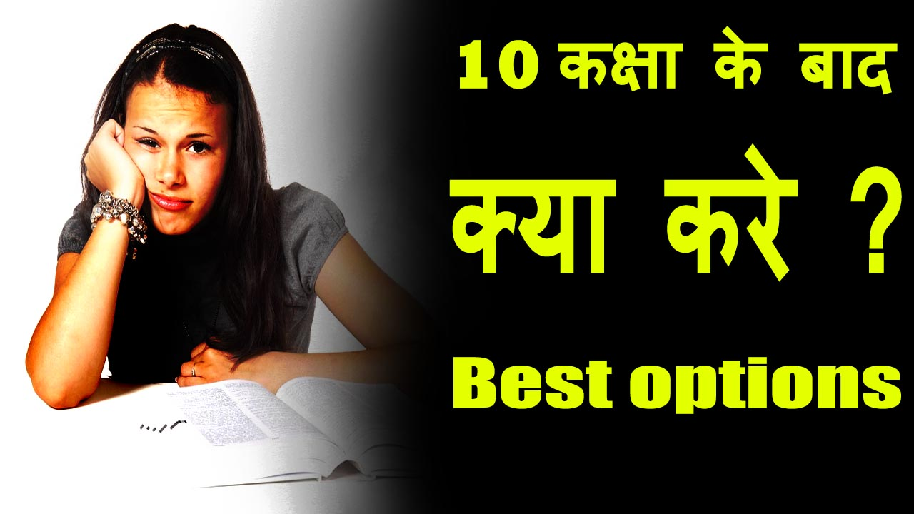 best career options after 10th class | career guidance after 10th | career after 10th