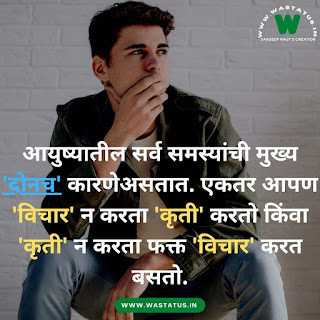 Life status in Marathi लाइफ स्टेटस इन मराठी