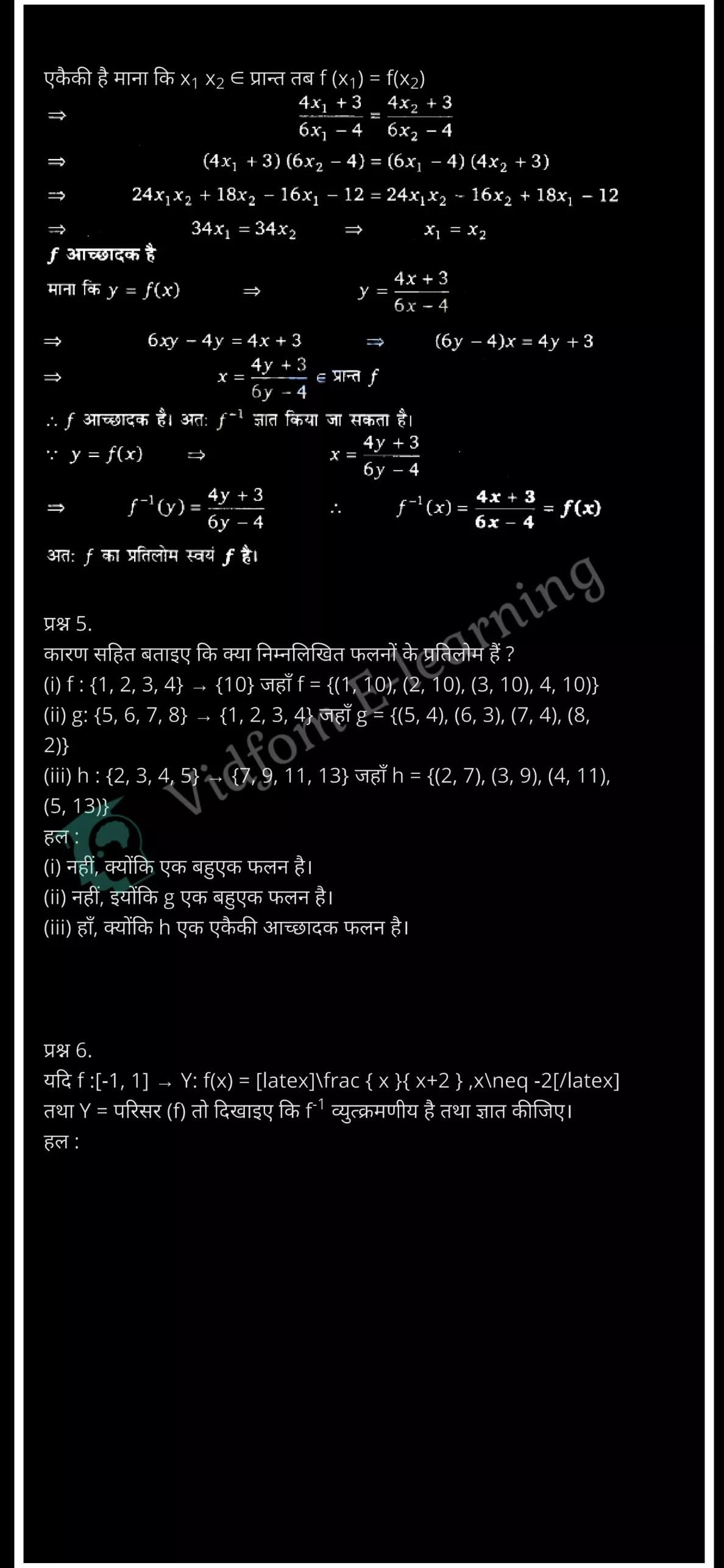 class 12 maths chapter 1 night hindi medium18