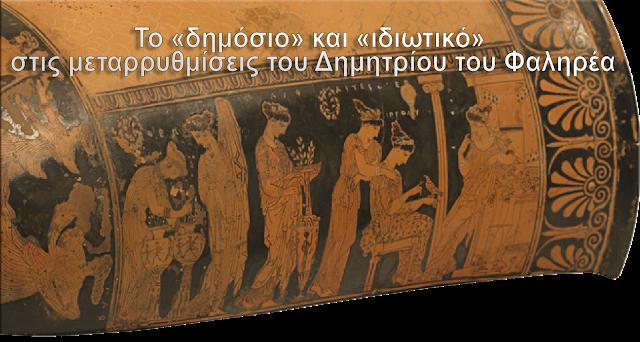 Το «δημόσιο» και «ιδιωτικό» στις μεταρρυθμίσεις του Δημητρίου του Φαληρέα