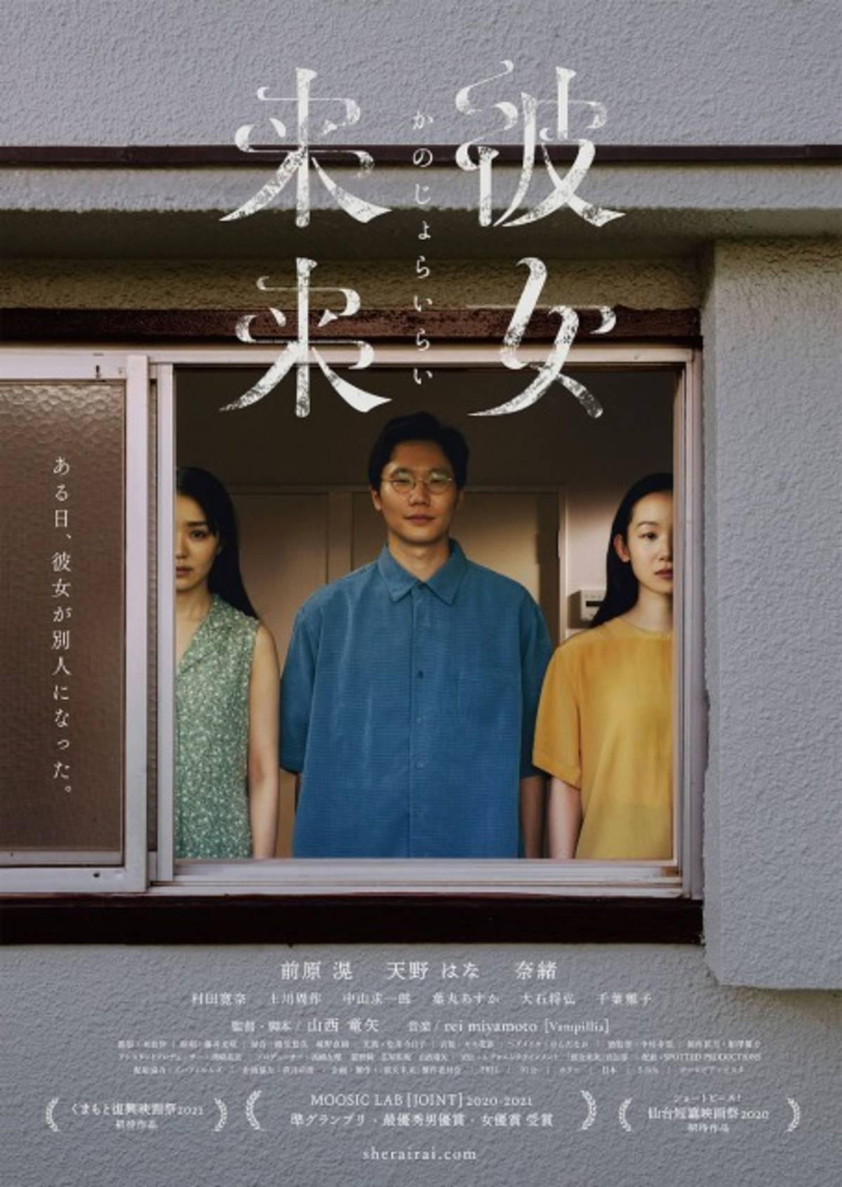 Kanojo Rairai film - Tatsuya Yamanishi - poster