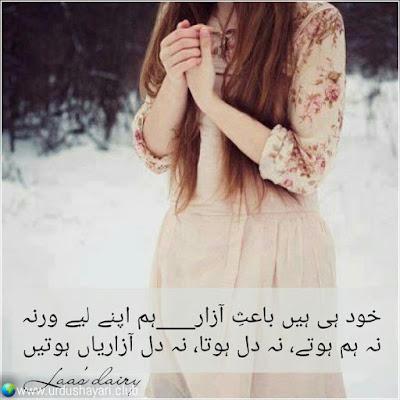 Khud He Hai Ba-es Azaad, Hum Apne Liye Wrna.  Na Hum Hote, Na Dil Hota, Na Dil Azariyan Hotin...!!