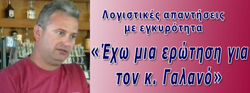 ΧΡΗΣΤΟΣ ΓΑΛΑΝΟΣ