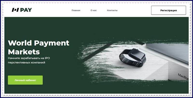 Мошеннический сайт w-pm.com – Отзывы, развод, платит или лохотрон? Мошенники