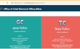 MLC चुनाव के लिए शिक्षक एवं स्नातक पास अब बनेंगे ऑनलाइन स्नातक निर्वाचन क्षेत्र के मतदाता।