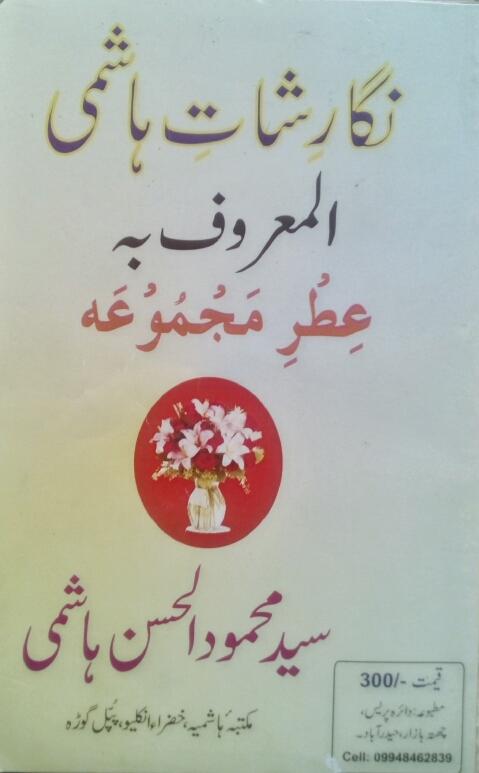 تبصرہ نگارشات ہاشمی