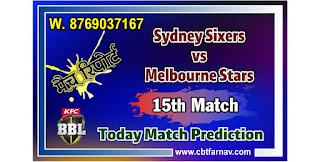 BBL T20 Today Match Prediction MLS vs SYS 15th 100% Sure Winner