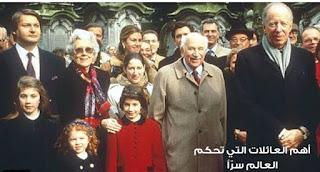 عائلة روتشيلد