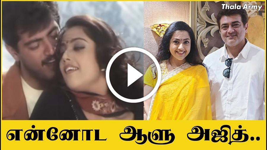 தல அஜித் என்னோட ஆளு !! – Actress மீனா …
