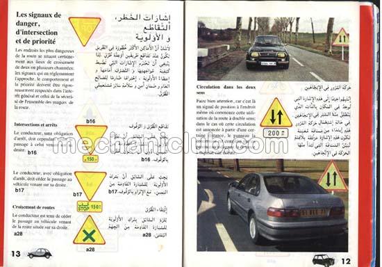 تحميل دليل الإشارات المرورية مفيد جدا Pdf