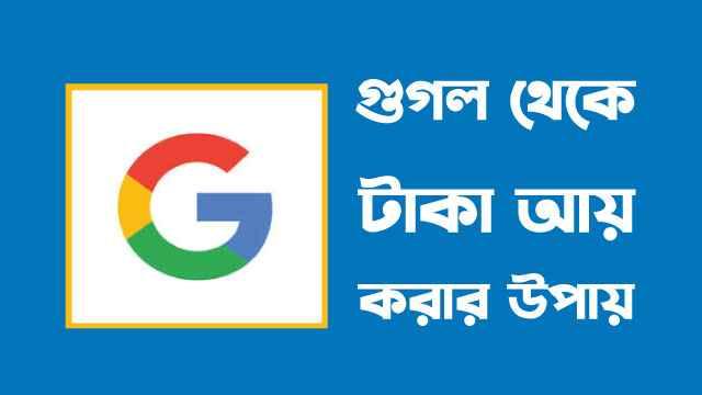 Google থেকে টাকা ইনকাম