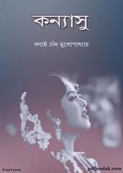Kanyasu by Balaichand Mukhopadhyay