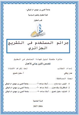 مذكرة ماستر: جرائم المستخدم في التشريع الجزائري PDF