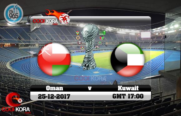 مشاهدة مباراة الكويت وعمان اليوم 25-12-2017 كأس الخليج