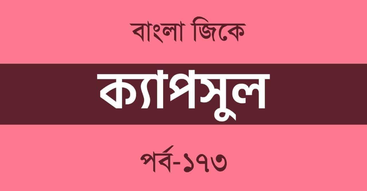 Bengali GK Capsule Part-173