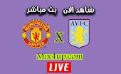 مشاهدة مباراة مانشستر يونايتد وأستون فيلا بث مباشر اليوم 09-07-2020 الدوري الانجليزي