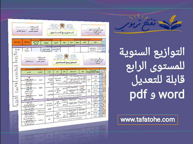 التوازيع السنوية للمستوى الرابع قابلة للتعديل word و pdf