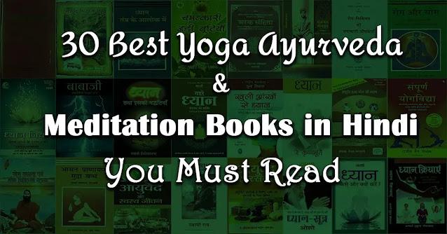 best yoga books in hindi, best ayurveda books in hindi,best meditation books in hindi