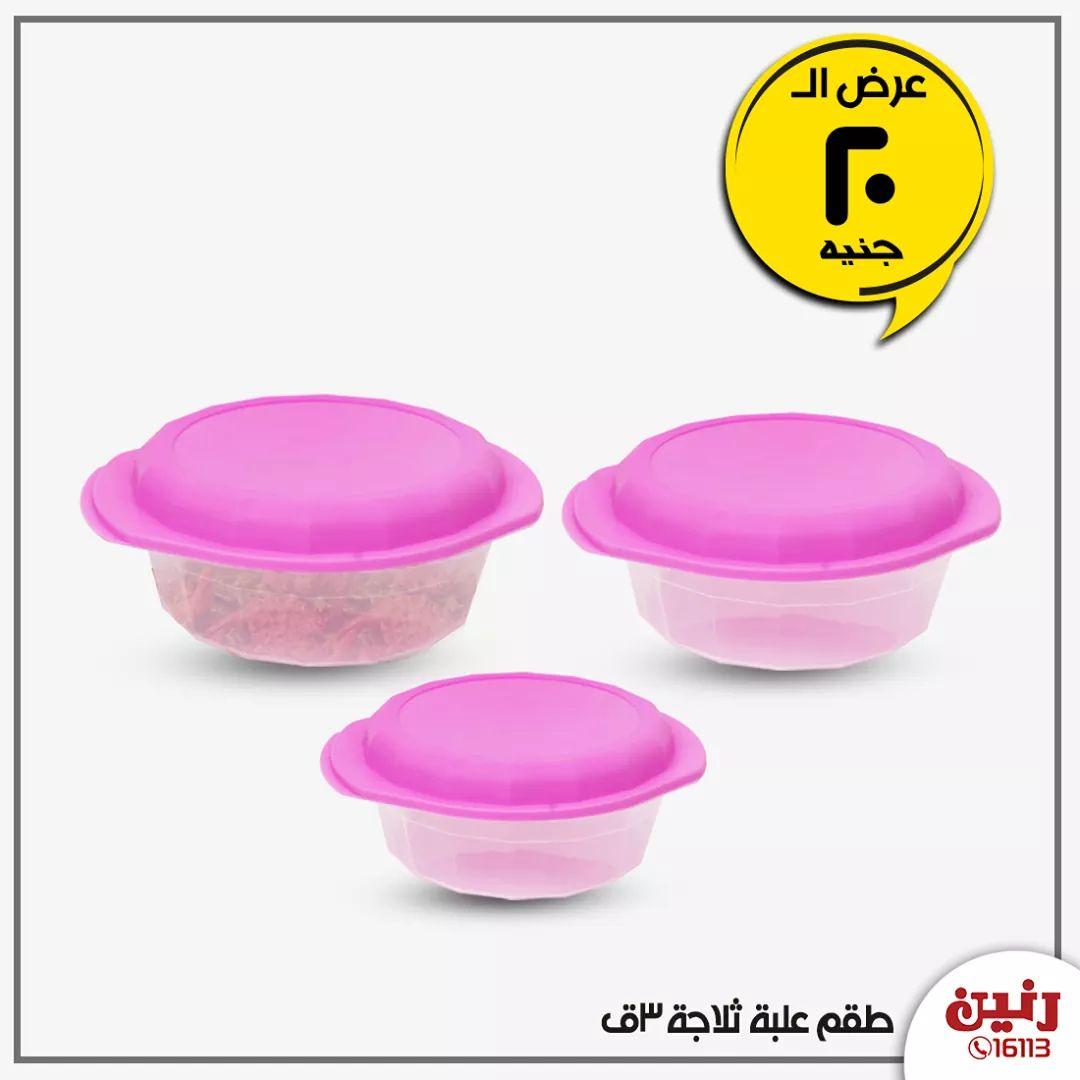 عروض رنين اليوم مهرجان ال 20 جنيه الجمعه والسبت 17 و 18 يناير 2020